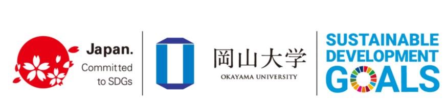 岡山大学は、国連の「持続可能な開発目標(SDGs)」を支援しています。