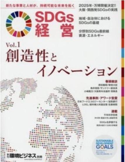 横井副学長のインタビューが掲載された『環境ビジネス』の「2019年特別号」(日本ビジネス出版)