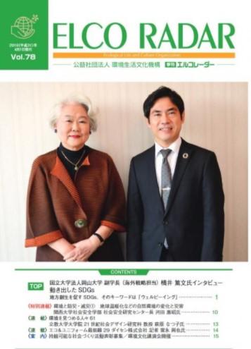 横井副学長と広中氏の対談が掲載された「ELCO RADAR」(第78号)