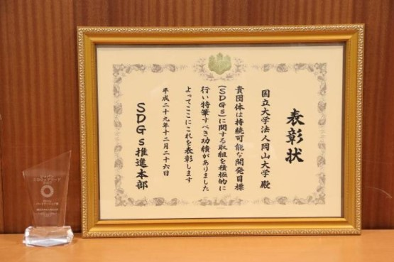 授与された表彰状と盾