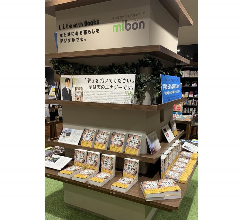 企画展示の様子と横井上席副学長からのメッセージ